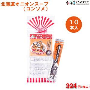 「北海道オニオンスープ(コンソメ)10本入」北海道 オニオン たまねぎ スープ コンソメ
