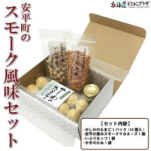 「安平町のスモーク風味セット」北海道 卵 マヨネーズ おつまみ ナッツ 贈り物 プレゼント ギフト