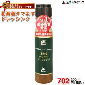 「北海道タマネギドレッシング200ml」玉ねぎ ソース オニオン もみじ玉葱 和風 調味料