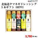 札幌市 産直「北海道タマネギドレッシング5本ギフト(OHTWY)」常温