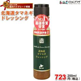 自社出荷「北海道タマネギドレッシング200ml」常温