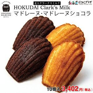 「HOKUDAI Clark's Milk マドレーヌ&マドレーヌショコラ10個セット」お菓子 プレゼント ギフト ホワイトデー 北海道 焼き菓子 産直