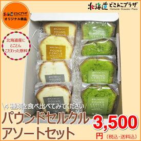 [メーカーより直送]「SWEETS CERCLE パウンドセルクル アソートセット(8個入)」北海道 お菓子 パウンドケーキ ギフト 送料込 送料無料