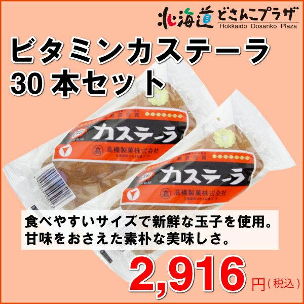 「ビタミンカステーラ 30本セット」北海道 カステラ お菓子 おやつ 非常食 懐かしい味