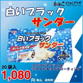 「白いブラックサンダー20個入」北海道 お菓子 チョコレート ご当地