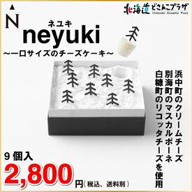【メーカーより直送】「neyuki 〜一口サイズのチーズケーキ〜」北海道 お菓子 洋菓子 チーズケーキ ギフト 贈り物 プレゼント おしゃれ 変わった