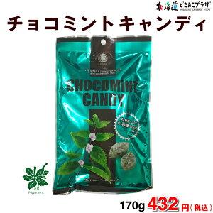 「CHOCOMINT CANDY チョコミントキャンディ」北海道 ハッカ 飴 ホワイトデー お菓子