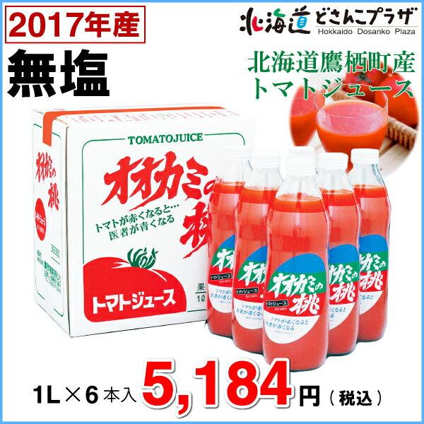 「2017年産 新もの!! オオカミの桃(無塩1L×6本)」トマトジュース  トマト とまと 北海道 食品 ストレート 食塩無添加 ギフト 贈り物 プレゼント 健康