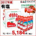 「2017年産 新もの!! オオカミの桃(有塩1L×6本)」トマトジュース  トマト とまと 北海道 食品 ストレート ギフト…
