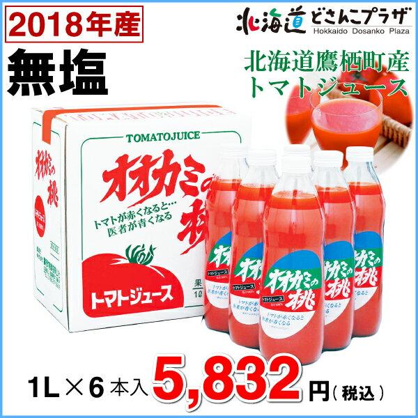 「2018年産 新もの!! オオカミの桃(無塩1L×6本)」トマトジュース  トマト とまと 北海道 食品 ストレート 食塩無添加 ギフト 贈り物 プレゼント 健康