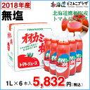 「2018年産 新もの!! オオカミの桃(無塩1L×6本)」トマトジュース  トマト とまと ...