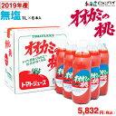 「2019年産 新もの!!オオカミの桃(無塩1L×6本)」トマトジュース  トマト とまと 北海道 食品 ストレート 食塩無添…