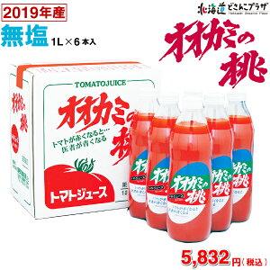 「2019年産 新もの!!オオカミの桃(無塩1L×6本)」トマトジュース  トマト とまと 北海道 食品 ストレート 食塩無添加 ギフト 贈り物 プレゼント 健康 お歳暮