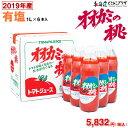 「2019年産 新もの!! オオカミの桃(有塩1L×6本)」トマトジュース  トマト とまと 北海道 食品 ストレート ギフト…