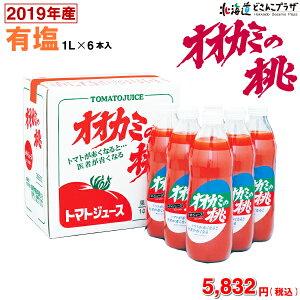 「2019年産 新もの!! オオカミの桃(有塩1L×6本)」トマトジュース  トマト とまと 北海道 食品 ストレート ギフト 贈り物 プレゼント 健康 お歳暮