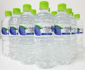 「い・ろ・は・す ハスカップ555ml 24本」 いろはす 北海道 地域限定 ウォーター 水