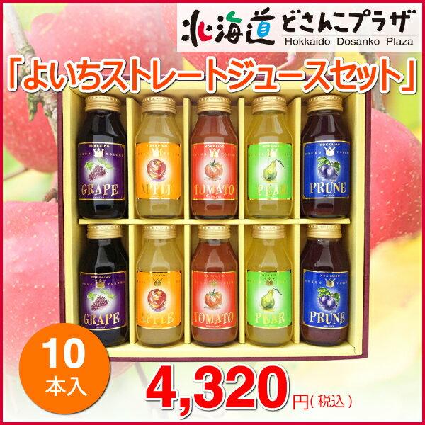 [メーカーより直送]「よいちストレートジュースセット 180ml 10本セット」北海道 余市 産直 ギフト 贈答 りんご ぶどう 梨 トマト プルーン ストレート