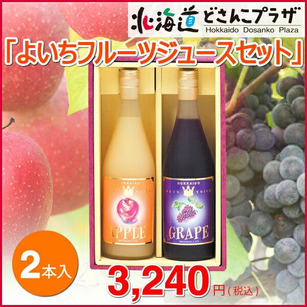 [メーカーより直送]「よいちフルーツジュースセット 710ml 2本セット」北海道 余市 産直 ギフト 贈答 りんご ぶどう ストレート