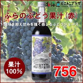 「ふらのぶどう果汁(赤) 720ml」ストレート ジュース 北海道 富良野 グレープ