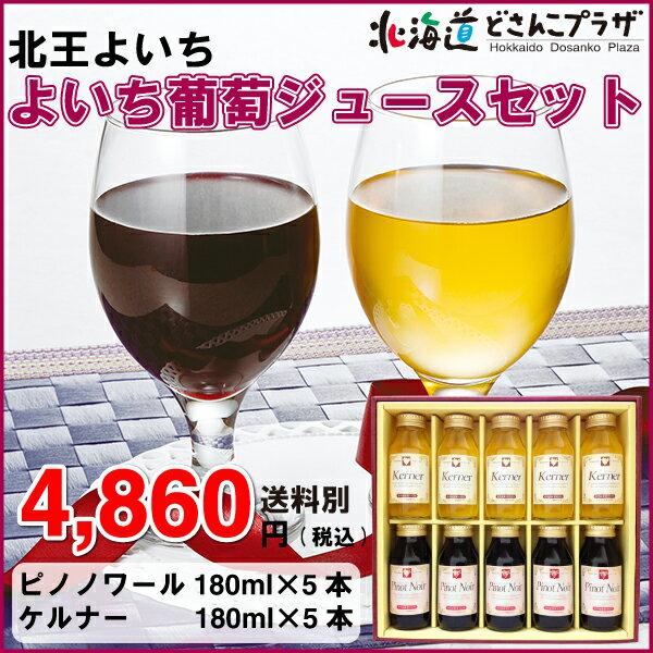 [メーカーより直送]「よいち葡萄ジュースセット」北海道 余市 産直 ギフト 贈答 ぶどう ピノノワール ケルナー 果汁 ストレート