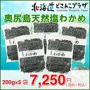 [メーカーより直送]「奥尻島産天然塩わかめ 200g×5袋」送料無料 送料込 北海道