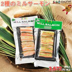 [メーカーより直送]「2種のミルサーモン 200g×2品」北海道 北のハイグレード ギフト 送料込 鮭 漬物