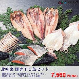 【メーカーより直送】「開き干魚セット」冷凍