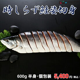 [メーカーより直送]「鮭匠ふじい 時しらず鮭半身姿切身」冷凍