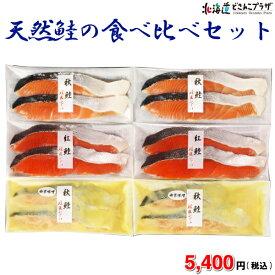 [メーカーより直送]「鮭匠ふじい 天然鮭の食べ比べセット」冷凍
