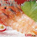 えりも町 産直「えりも食品 北海道産ぼたん蛯」冷凍