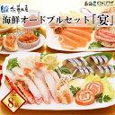 産地出荷「2020年 佐藤水産 海鮮オードブルセット 宴」冷凍 送料込