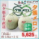 【メーカーより直送】「夕張メロン (良品 約1.6Kg×2玉)」北海道 送料込 送料無料