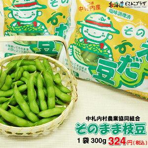 「そのまま枝豆300g」北海道 中札内 えだまめ おつまみ 冷凍野菜 国産
