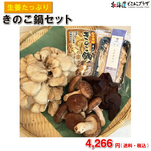 [メーカーより直送]「きのこ鍋セット」北海道 えぞまいたけ 舞茸 生しいたけ 生きくらげ 乾燥えのき 北海道産 ギフト 送料込