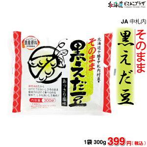 「そのまま黒えだ豆300g」 北海道 中札内 えだまめ おつまみ 冷凍野菜 国産