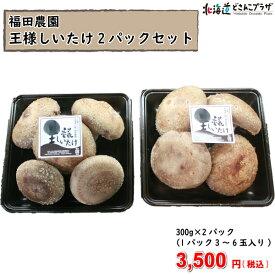 【メーカーより直送】「福田農園 王様しいたけ2パックセット」冷蔵