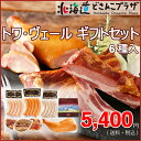 [メーカーより直送]「トワ・ヴェール ギフトセット」送料込 送料無料 北海道 ウインナー チーズ スモークチキン ベーコン ギフト 贈答