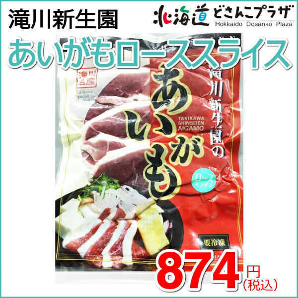 「滝川新生園のあいがも ローススライス」北海道 合鴨 鍋 アイガモ