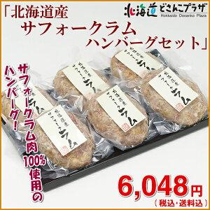 [メーカーより直送]「北海道産サフォークラム ハンバーグセット」羊肉 プレゼント ギフト 送料込