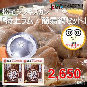 「松尾ジンギスカン 特上ラム・簡易鍋セット」 特上ラムもも400g×2、簡易鍋×1 北海道 ジンギスカン ラム 羊 焼肉 肉 焼肉 バーベキュー