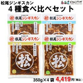 【メーカーより直送】「松尾ジンギスカン 4種食べ比べセット」冷凍