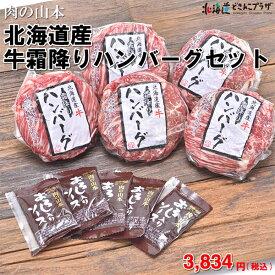 [メーカーより直送]「北海道産 牛霜降りハンバーグセット」送料込 冷凍