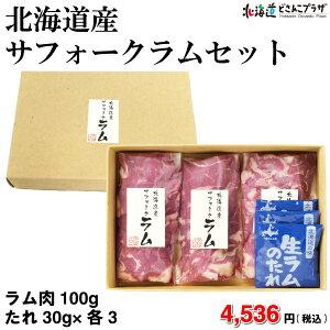 千歳市 産直「北海道産サフォークラムセット」冷凍