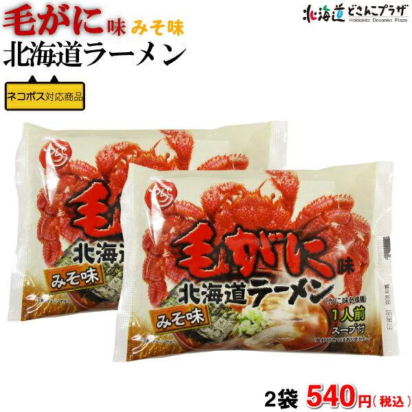 【ネコポス配送】「毛がに味北海道ラーメン乾麺<みそ味>2袋セット」※(送料378円)北海道 ポイント消化 みそ インスタントラーメン つらら