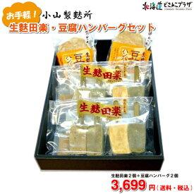 [メーカーより直送]「生麩田楽・豆腐ハンバーグセット」送料込 冷凍