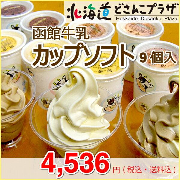 [メーカーより直送]「函館牛乳 カップソフト9個入」アイス あいす ソフトクリーム 北海道 ギフト 送料込 送料無料