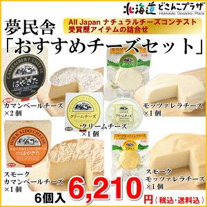 【メーカーより直送】「夢民舎おすすめチーズセット」北海道 カマンベール クリームチーズ モッツァレラチーズ プレゼント ギフト