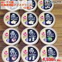 [メーカーより直送]「あいすの家 北海道認証アイスクリーム(5種類12個入)」アイス あいす 北海道 ギフト 送料込 …