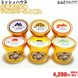 [メーカーより直送]「ミッシュハウス 北海道ご当地アイスクリーム6個入り」送料込 冷凍