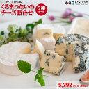 [メーカーより直送]「トワ・ヴェール くろまつないのチーズ詰合せ(5種)」送料込 冷蔵